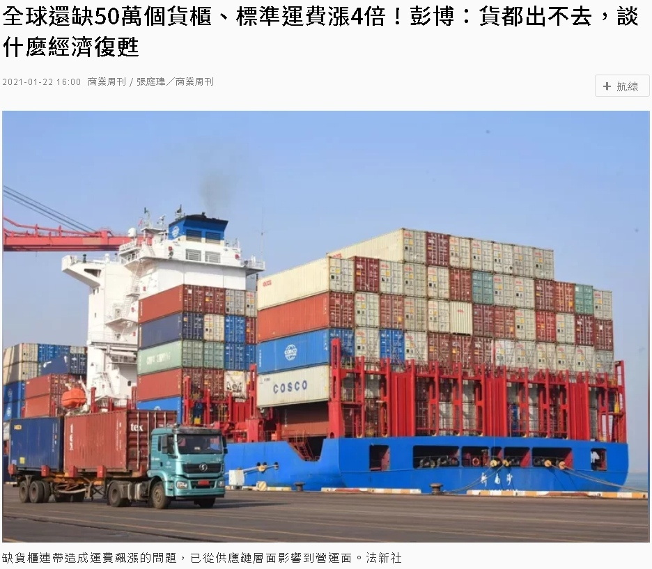 在去年年底時,陳先生連絡Car2tw,由於疫情關係,想要回台灣待一陣子,想把在美國的自用車PORSCHE保時捷運回台灣開,但因為疫情關係,讓海運貨櫃大缺貨,大家想運東西出進都非常困難,影響了整個產業鏈,波及到了想要從美國運車或是搬家回台灣的華僑或是留學生。