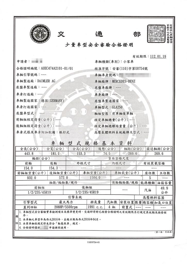 順利拿到上面這份合格證後,就可以去監理站領牌啦,許多華僑,留學生在國外生活很久,可能對於台灣監理站並不熟悉,但也不用擔心,Car2tw會一起到監理站協助領牌唷,領牌前還需要在監理站做個簡單的驗車,驗完後就可以領牌開上路囉!!!