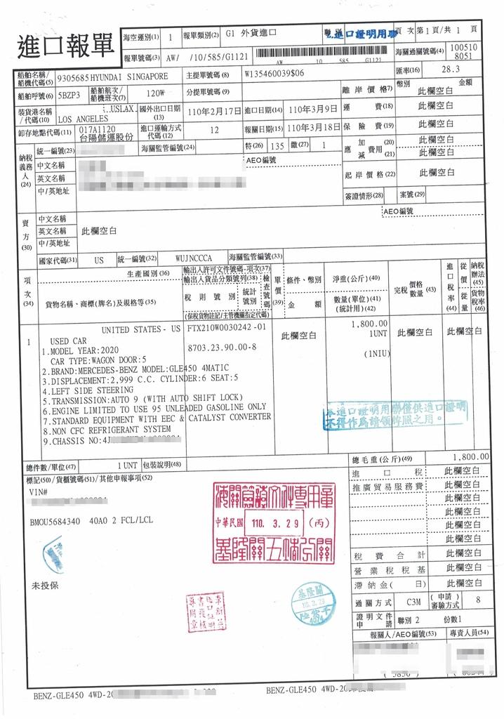 這張是台灣進口報單,Car2TW有長期配合的報關行,非常熟悉車子相關報關,這張非常重要,資訊上也不能出錯,如果錯誤,將會影響後續驗車事項,處理不好將會花不少的冤枉錢,有一間好的報關行非常重要。