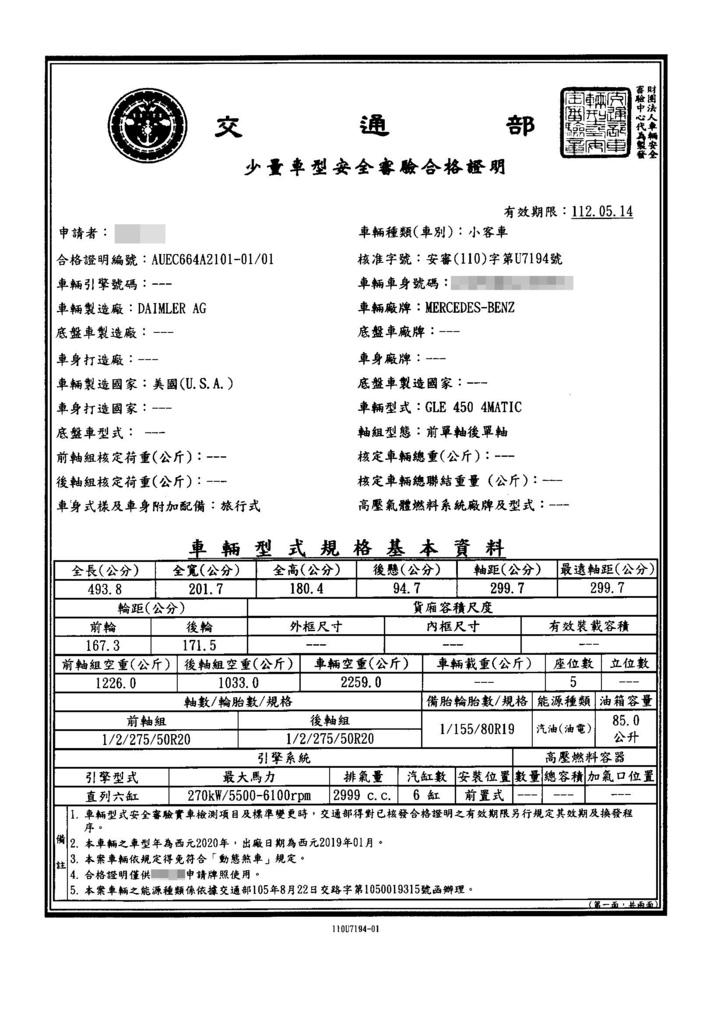 交通部安審合格證,在您愛車通過台灣驗車時,會由交通部寄送到進口人的戶籍地址,必須要收到這份合格證,才能去監理站領取正式車牌,掛上車牌後就能開心開上路囉~