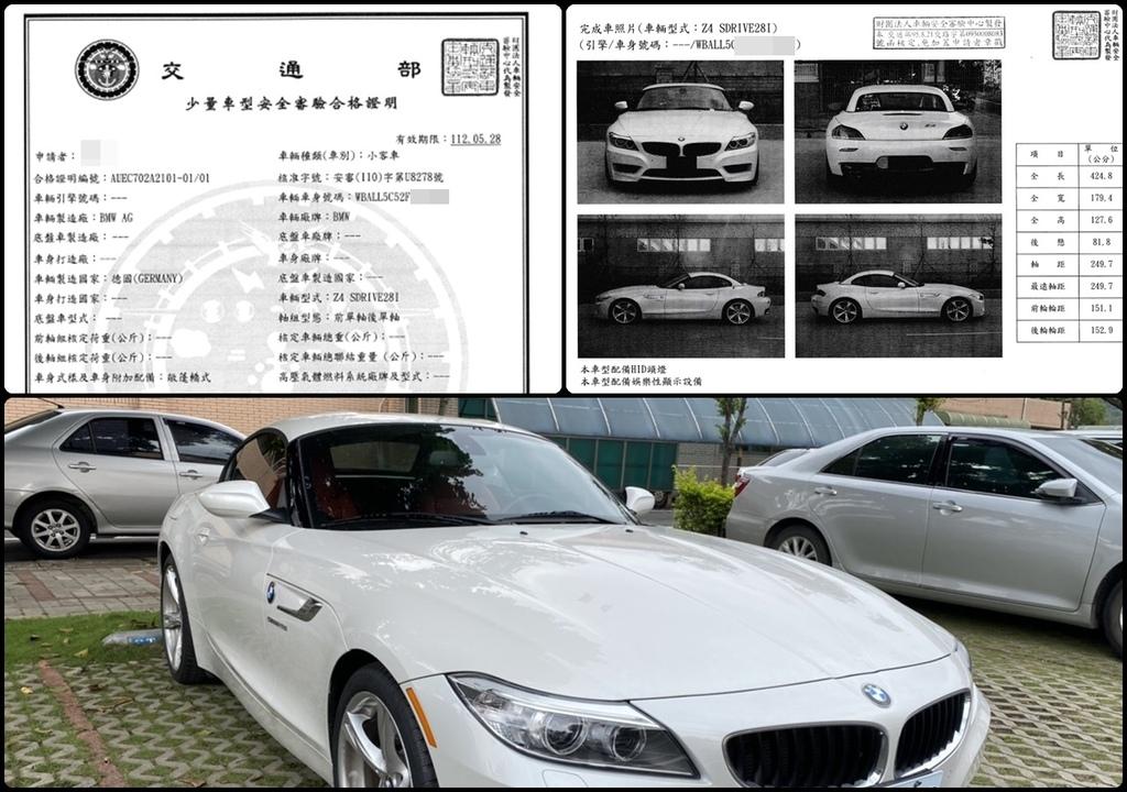 """以下是陳先生的自用車BMW Z4,回到台灣後經過一連串相關法規而完成驗車後的文件, 當然驗車部份也不單單是把車輛送到彰濱相關單位就可以的, 也是需要通過政府的能源局、環保署、交通部等單位去審核,車輛才可以在台灣行駛。 最為重要的就是下面的文件了,一定要有這份文件""""少輛車型安全審驗合格證明"""",車輛才可以領牌。"""