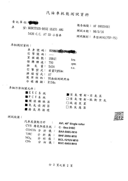 2006 SLK55 AMG 測試報告 3.JPG