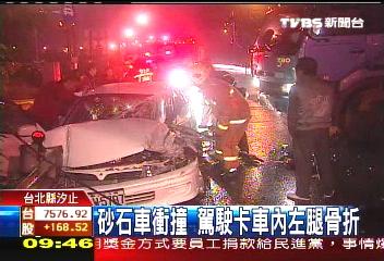 砂石車衝撞 駕駛卡車內左腿骨折 1