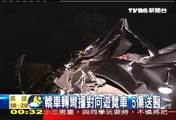 轎車轉彎撞對向遊覽車 5傷送醫 2