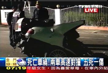 慘!小客車高速對撞 5死1重傷 2