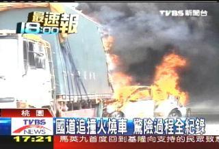 國道追撞火燒車 驚險過程全紀錄