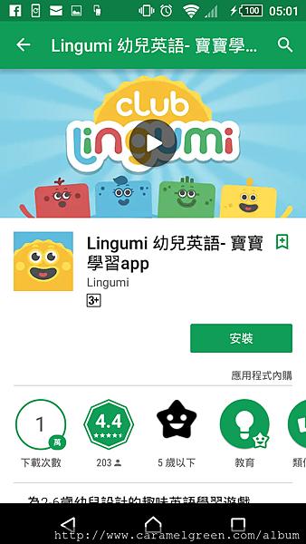 lingumi(5).png
