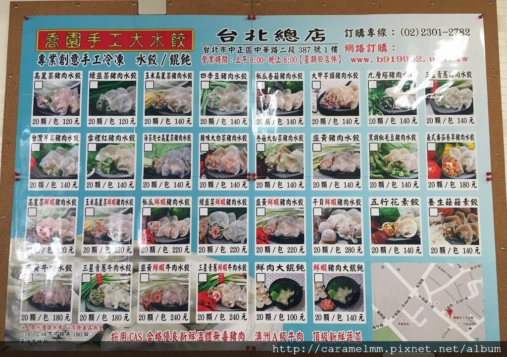 20160607(水餃)_4800.jpg