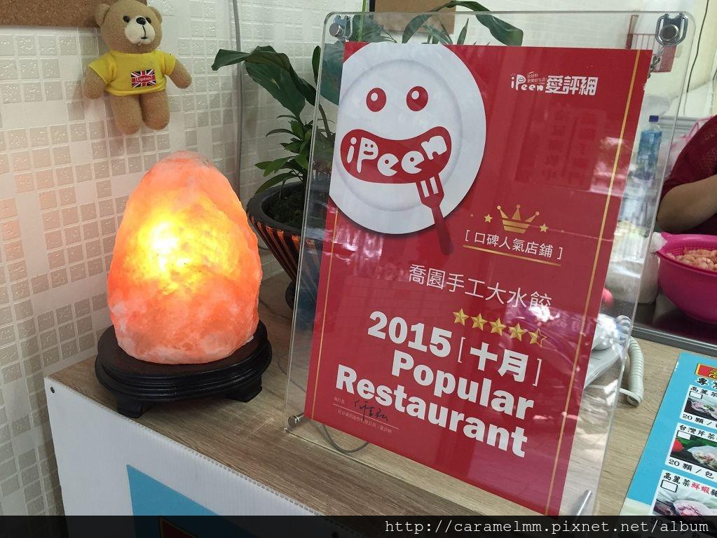 20160607(水餃)_8354.jpg