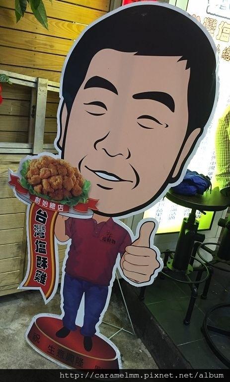 20160625(台灣鹽酥雞)_7264.jpg