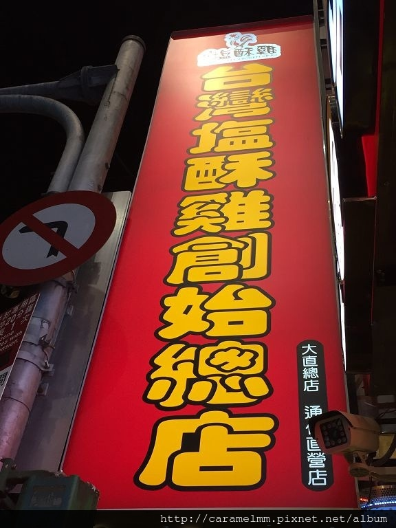 20160625(台灣鹽酥雞)_9553.jpg