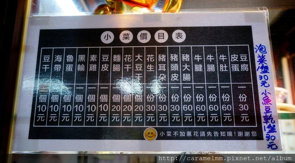 建忠牛肉麵菜單