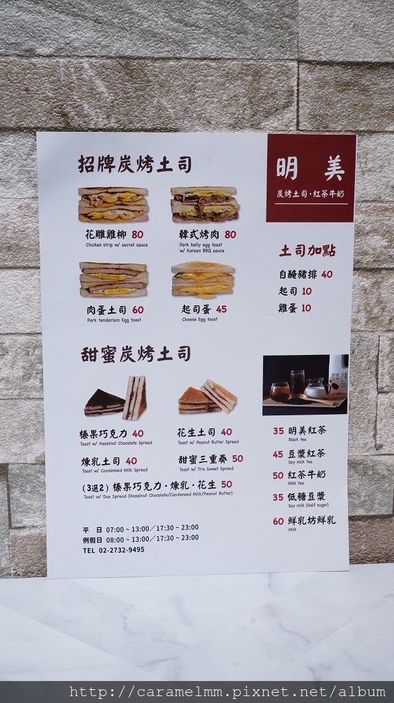 明美炭烤土司菜單