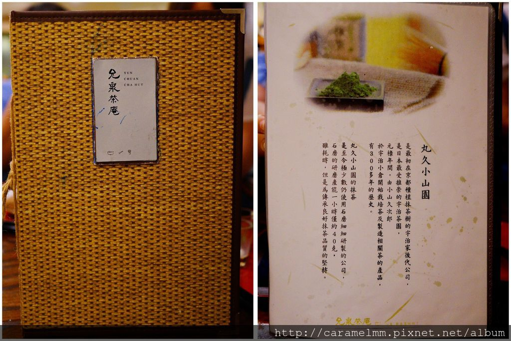 陳允寶泉菜單
