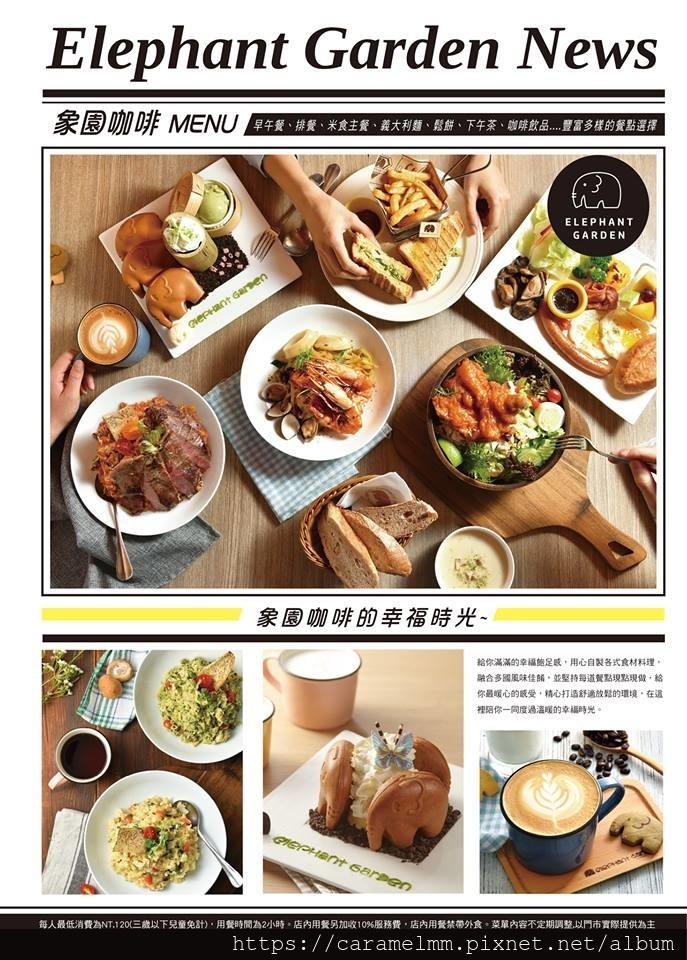 象園咖啡菜單