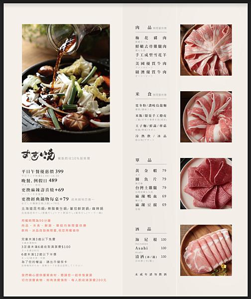 八豆食府壽喜燒菜單