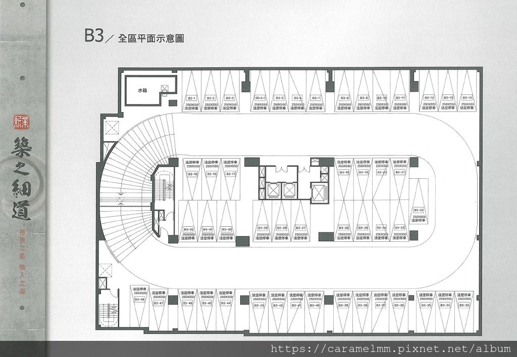 築之細道-B3平面圖.jpg