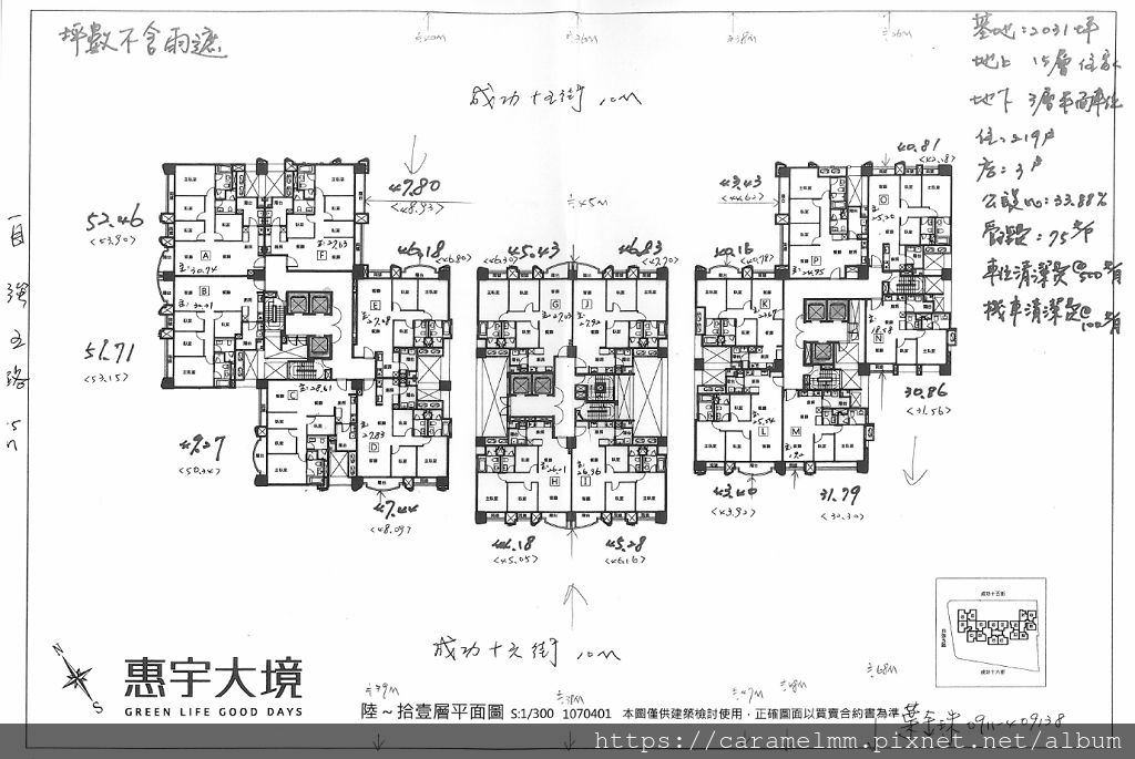 惠宇大境-樓層平面圖.jpg