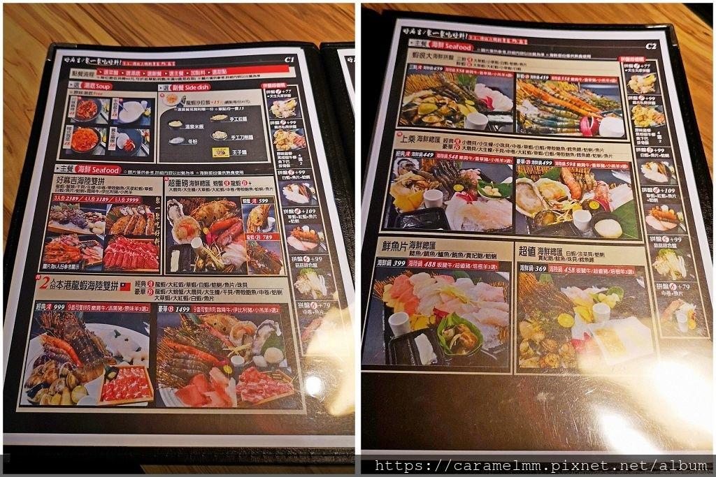 上乘三家菜單