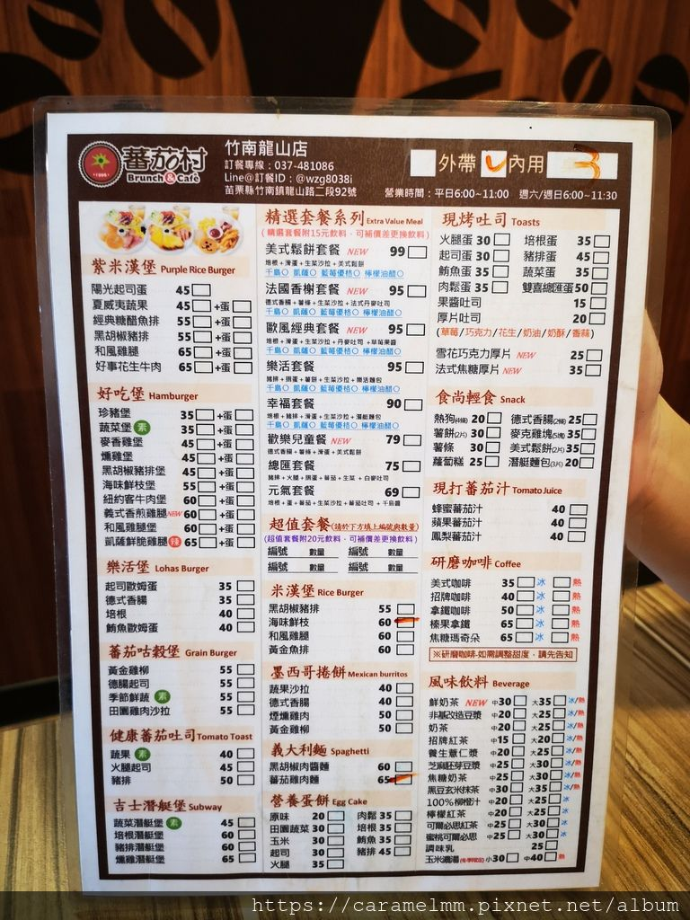 蕃茄村漢堡菜單