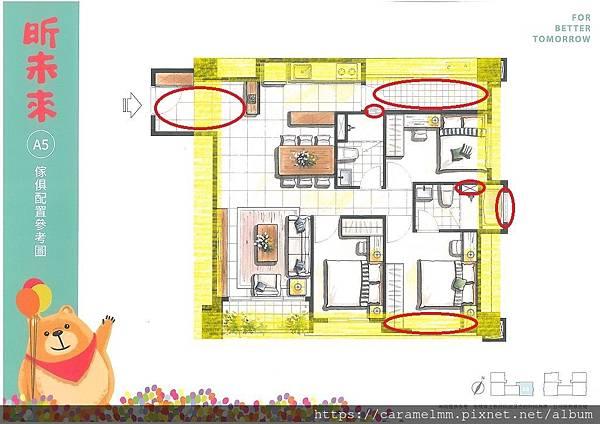 昕未來-A5家具配置參考圖.jpg