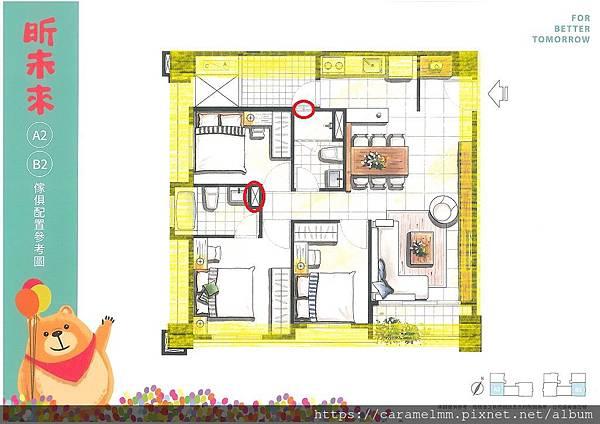 昕未來-A2B2家具配置參考圖.jpg