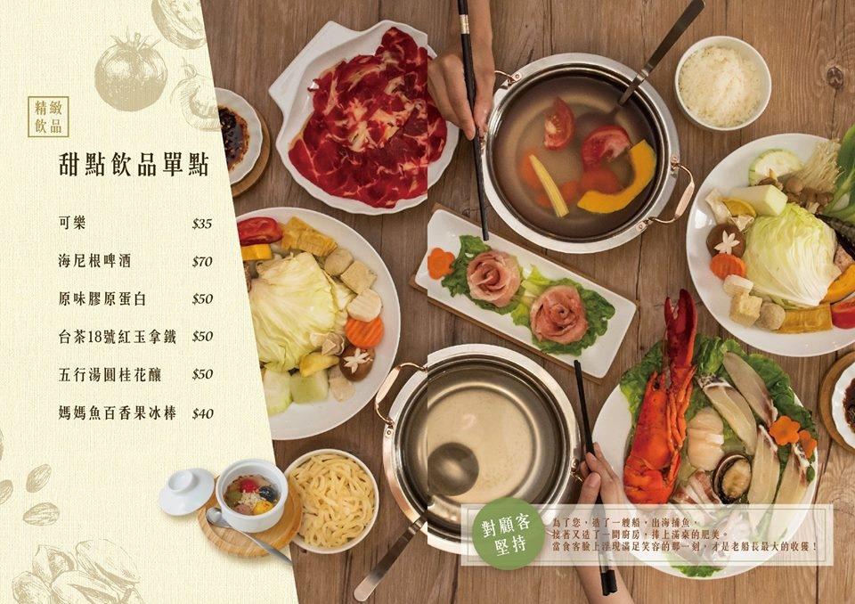 百味釜精緻鍋物菜單
