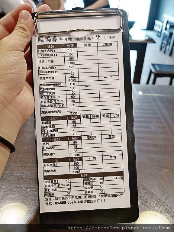 鳳鳴春牛肉麵菜單