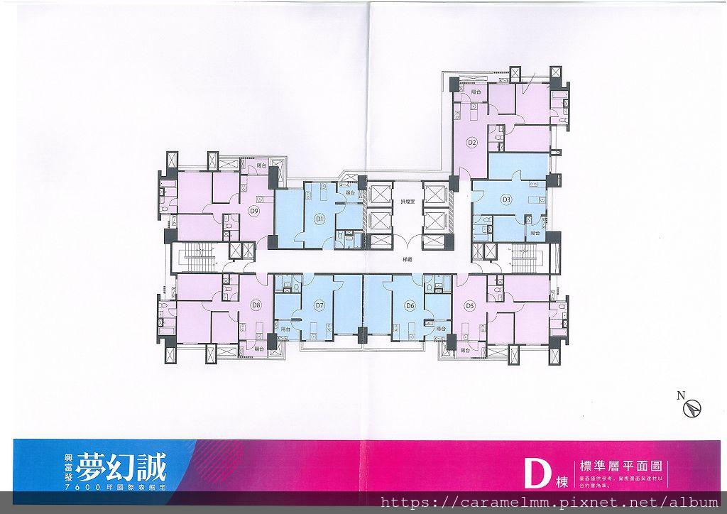 夢幻誠-D棟平面圖.jpg