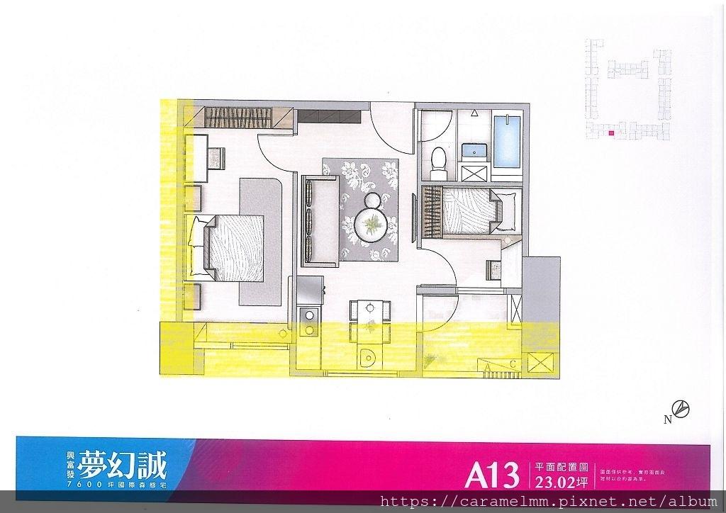 夢幻誠-A13平面配置圖.jpg