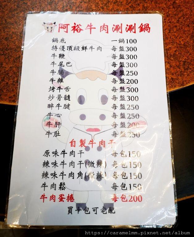 阿裕牛肉涮涮鍋菜單