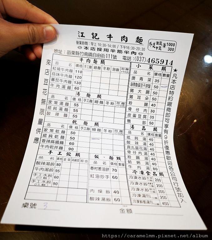 江記牛肉麵菜單