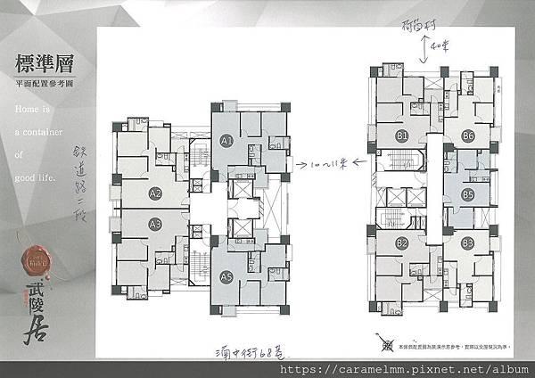 武陵居-標準層平面配置.jpg