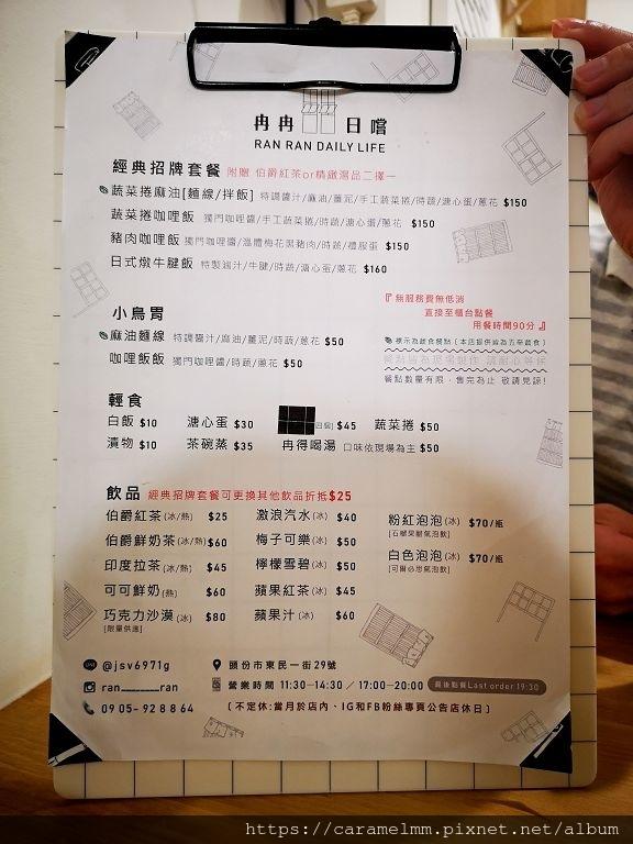 冉冉日嚐菜單
