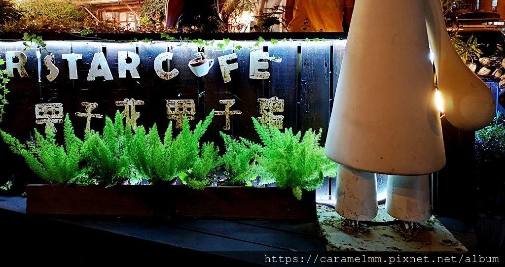 R星咖啡菜單