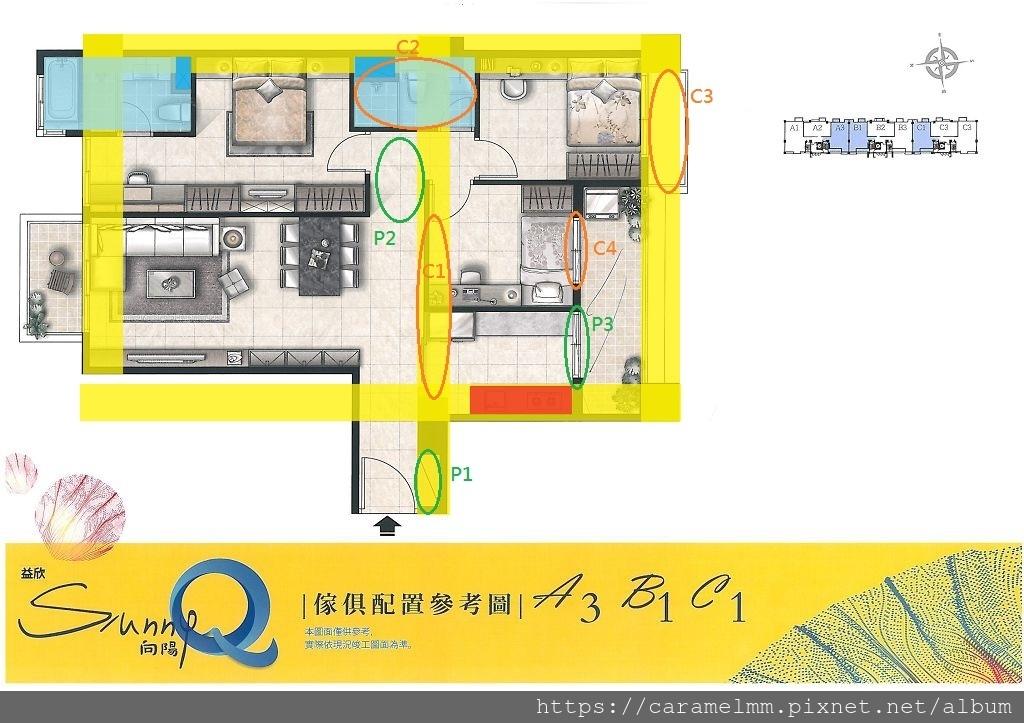 SunnyQ-A3B1C1家具配置參考圖.jpg