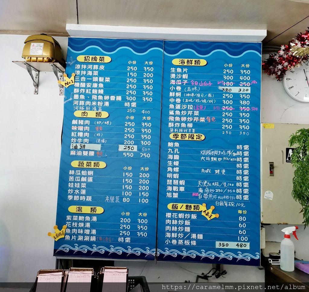 新環港海鮮餐廳菜單
