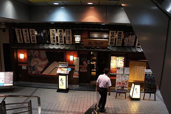 第一天晚上颱風正好在東京,風強雨大,電車停駛,所以晚餐就吃飯店旁的土風爐居酒屋