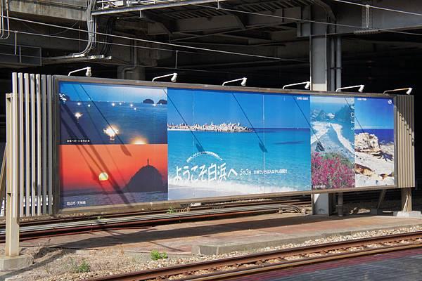 白濱的觀光廣告