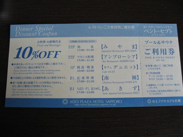 2009北海道 424.JPG