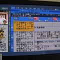 還可以看節目表,電視還可顯示日文字幕,終於看得懂日劇在說什麼了^^
