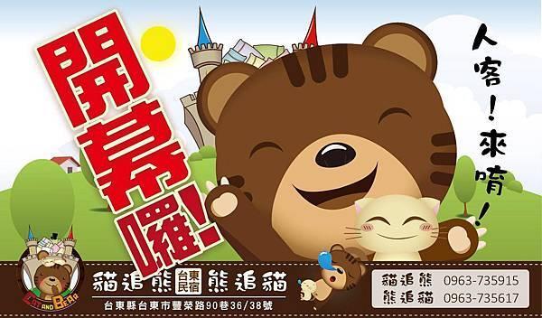 台東貓追熊熊追貓民宿開幕歡慶圖