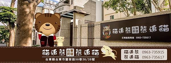 台東貓追熊&熊追貓民宿