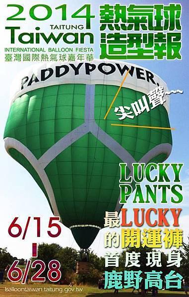 台東民宿貓追熊熊追貓為幸運褲熱氣球尖叫