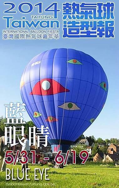 台東民宿貓追熊熊追貓為BLUE EYE熱氣球尖叫