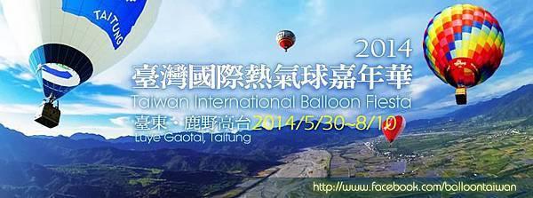 2014台東貓追熊熊追貓民宿尖叫熱氣球
