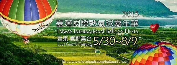 台東民宿貓追熊民宿推薦2015台灣國際熱氣球嘉年華活動