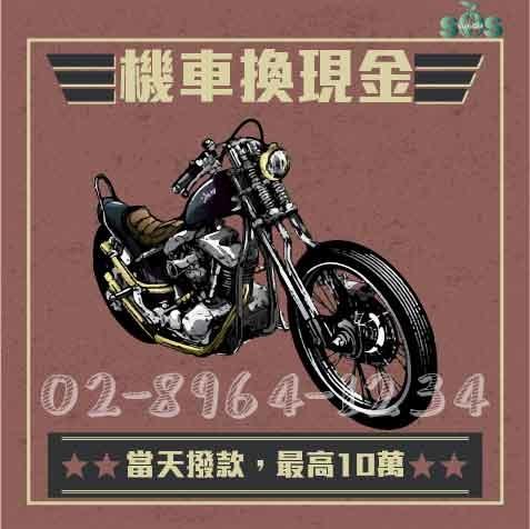 2018.3.7 機車換現金-01