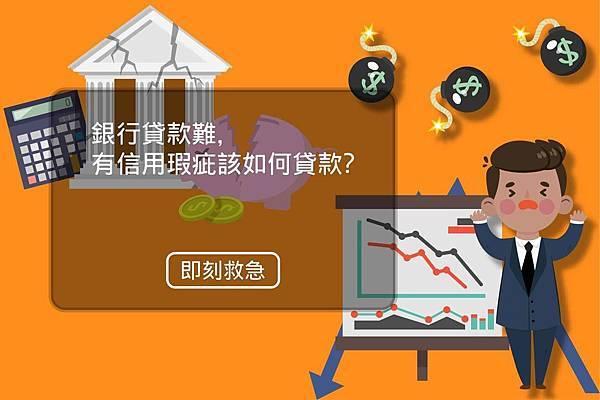 銀行貸款難
