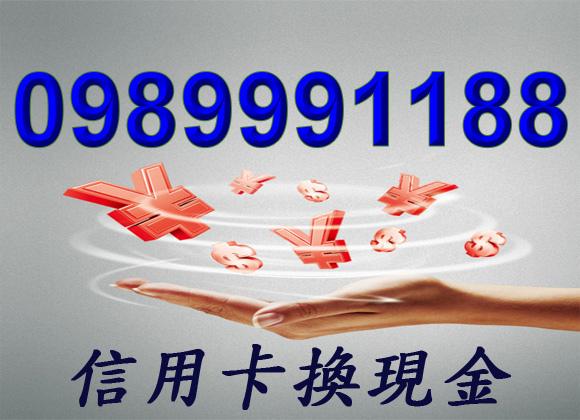 台北 信用卡換現金